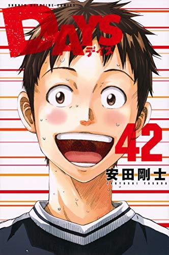 DAYS(42) (講談社コミックス)