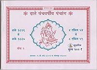 Panchavarshiya Sancha 02 (April 1954- April 1959) (Marathi) (Paper back)