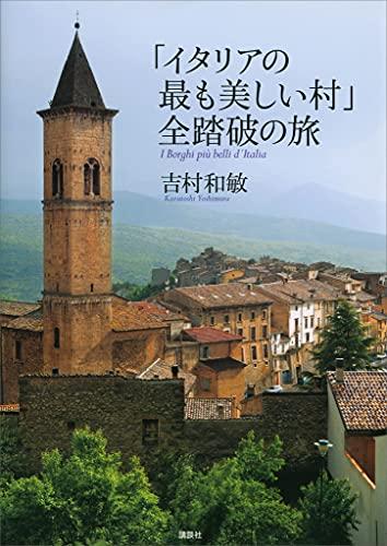 「イタリアの最も美しい村」全踏破の旅 「最も美しい村」全踏破の旅