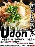 udon: subarashikisanukiudonnosekai (Japanese Edition)