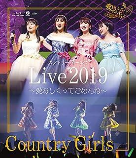 カントリー・ガールズ ライブ 〜愛おしくってごめんね〜(Blu-ray)(特典なし)...