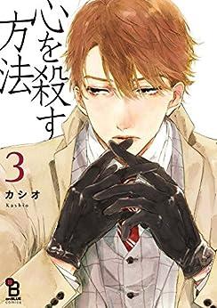 [カシオ]の心を殺す方法(3) (onBLUE comics)