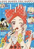 Cocohana(ココハナ) 2020年 05 月号 [雑誌]