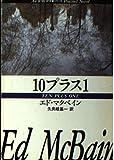 10プラス1 (ハヤカワ・ミステリ文庫 13-18)