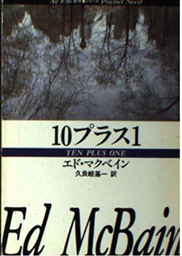10プラス1 (ハヤカワ・ミステリ文庫 13-18)の詳細を見る