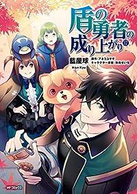 盾の勇者の成り上がり 17 (MFコミックス フラッパーシリーズ)