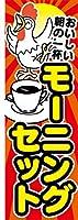 『60cm×180cm(ほつれ防止加工)』お店やイベントに! のぼり のぼり旗 モーニングセット 喫茶店 コーヒー 珈琲