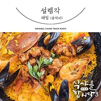 Let's Eat! 3 (Original Television Soundtrack), Pt. 5
