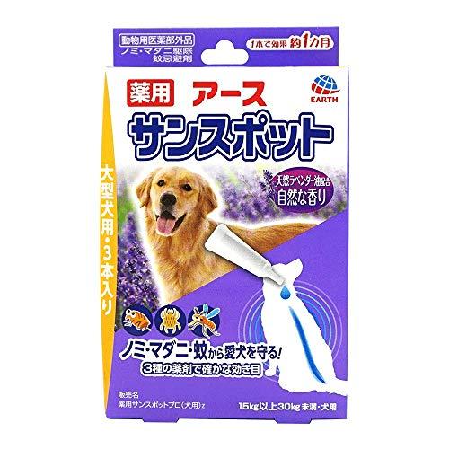 【動物用医薬部外品】 薬用 サンスポット ラベンダー 大型犬用 3.2g×3本入