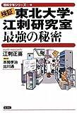 【検証】東北大学・江刺研究室 最強の秘密 (理科少年シリーズ)