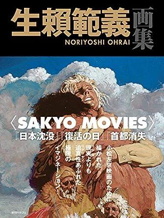 生賴範義画集 〈SAKYO MOVIES〉