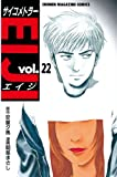 サイコメトラーEIJI(22) (週刊少年マガジンコミックス)
