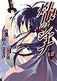 灼眼のシャナ(7) (電撃コミックス)
