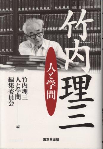 竹内理三―人と学問