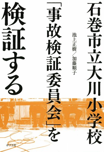 石巻市立大川小学校「事故検証委員会」を検証する (一般書)