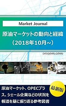 [invstem]の【2021年9月更新】原油マーケットの動向と経緯 新興国への投資