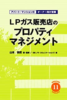 LPガス販売店のプロパティマネジメント アパート・マンションのオーナー向け営業 [NORACOMI BOOKLETS] (NORACOMI BOOKLETS (11))