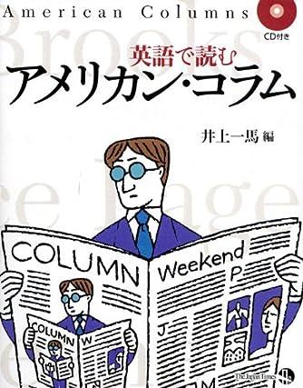 英語で読む アメリカン・コラム