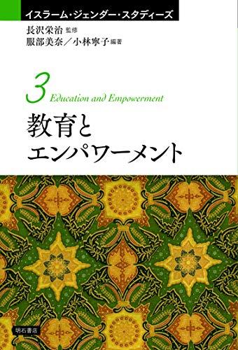 教育とエンパワーメント (イスラム・ジェンダー・スタディーズ3)