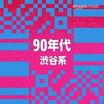 90年代 渋谷系