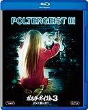 ポルターガイスト3/少女の霊に捧ぐ… [AmazonDVDコレクション] [Blu-ray]
