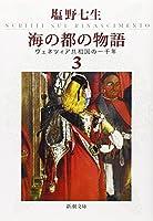 海の都の物語 ヴェネツィア共和国の一千年 3 (新潮文庫)