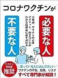 知らないとヤバい。コロナワクチンが必要な人、不要な人: 不要論、ワクチンの正体、デメリット、向き合い方が分かる接種前に必ず読む本