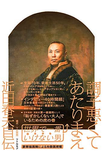 音楽で生きる、東京で生きる。『調子悪くてあたりまえ 近田春夫自伝』