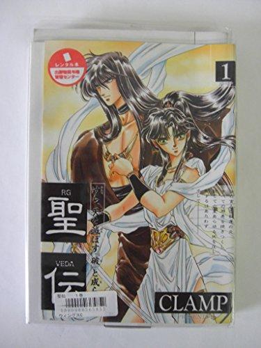 聖伝 (1) (ウィングス・コミックス)