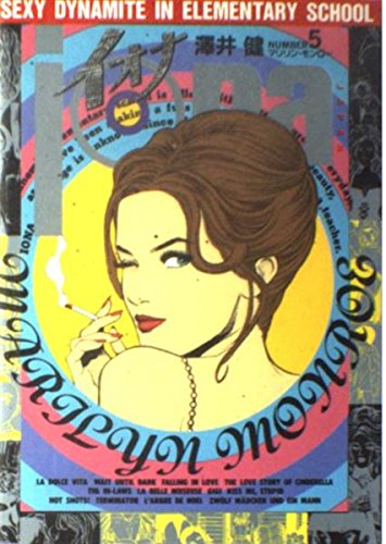 イオナ 5 マリリン・モンロー (ビッグコミックス)の詳細を見る