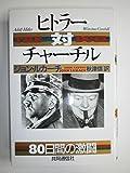 ヒトラー対チャーチル 80日間の激闘