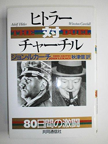 ヒトラー対チャーチル 80日間の激闘の詳細を見る