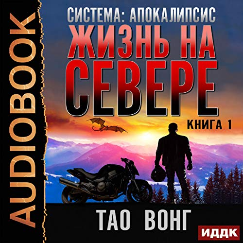 Life in the North (Russian Edition) cover art
