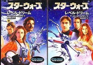 Rebel Dream Vol. 1 & 2 (Enemy Lines I, Star Wars: The New Jedi Order)