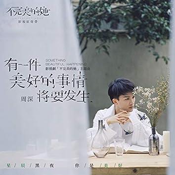 """You Yi Jian Mei Hao De Shi Qing Jiang Yao Fa Sheng (Ying Shi Ju """"Bu Wan Mei De Ta"""" Zhu Ti Qu)"""