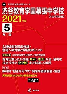 渋谷教育学園幕張中学校 2021年度 【過去問5年分】 (中学別 入試問題シリーズP9)