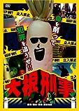 大根刑事 [DVD] image
