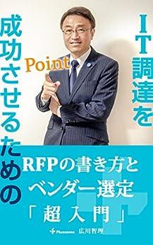 [広川 智理]のRFPの書き方とベンダー選定超入門: IT調達を成功させる 広川智理の「超入門」シリーズ