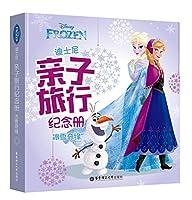 冰雪奇缘(精)/迪士尼亲子旅行纪念册