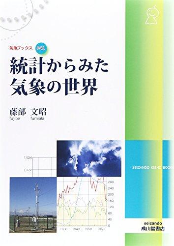 統計からみた気象の世界 (気象ブックス041)