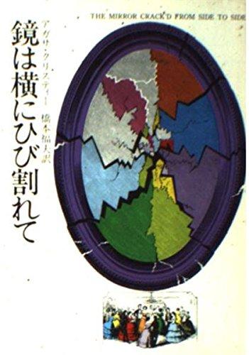 鏡は横にひび割れて (ハヤカワ・ミステリ文庫 (HM 1-19))