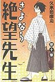 さよなら絶望先生(10) (週刊少年マガジンコミックス)