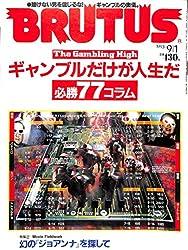 BRUTUS (ブルータス) 1993年 9月1日号 ギャンブルだけが人生だ 必勝77コラム