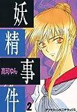 妖精事件(2) (アフタヌーンコミックス)