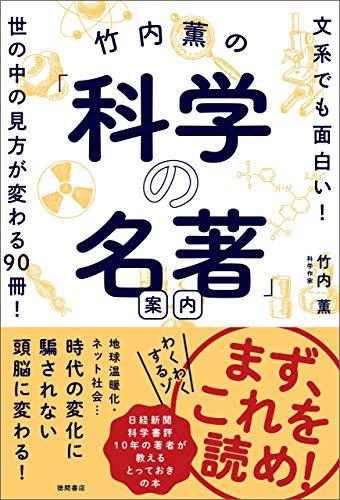[画像:竹内薫の「科学の名著」案内  文系でも面白い! 世の中の見方が変わる90冊!]