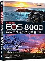 Canon EOS800D数码单反摄影技巧大全