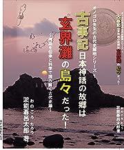 古事記日本神話の故郷は玄界灘の島々だった!~神話を伝承と科学で読み解く古代史論~