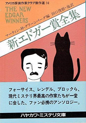 新エドガー賞全集 アメリカ探偵作家クラブ傑作選(14)