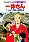 学習漫画 世界の伝記  一休さん とんちで名高い禅宗の僧