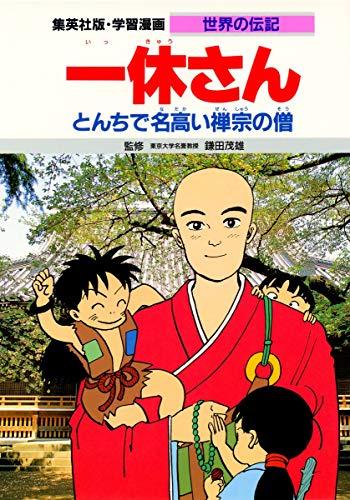 学習漫画 世界の伝記  一休さん とんちで名高い禅宗の僧の詳細を見る
